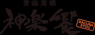 低温熟成魚の漬け魚専門店 神楽饗オンラインショップ