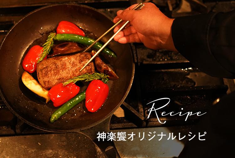 神楽饗オリジナルレシピブログ・動画